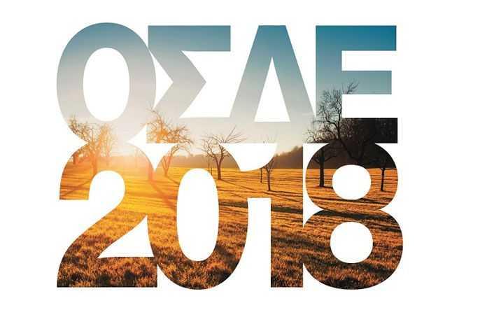 ΟΣΔΕ 2018