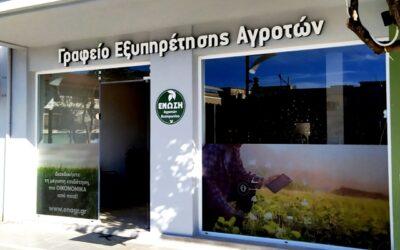 Νέο γραφείο ΕΝΩΣΗ στην Ηγουμενίτσα